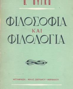 filosofia-kai-filologia---ougo.jpg