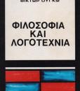 filosofia-kai-logotexnia.jpg