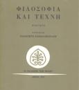 filosofia-kai-texni.png