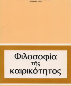 filosofia-mtis-kairikotitas.jpg