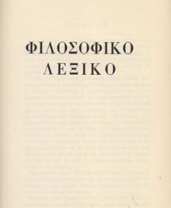 filosofiko_lexiko_ntokas