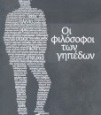 filosofoi-twn-gipedvn.jpg