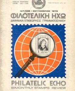 filotelikiixo122-123.jpg