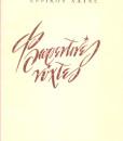 florentines-nixtes.jpg