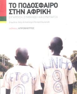 foot-in-africa-cover.jpg