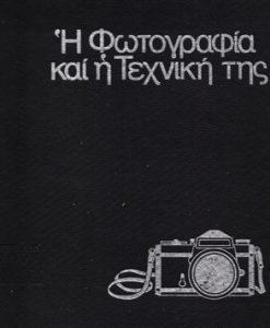 fotografia-kai-texniki.jpg