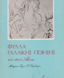 fylla_gallikis_poihsis.jpg
