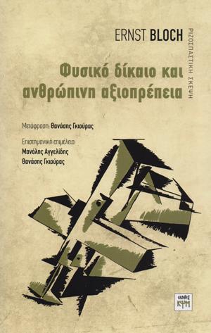 fysiko-dikaio-k-anthropini-axioprepeia.jpg