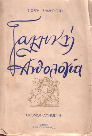 galliki-anthologia.jpg