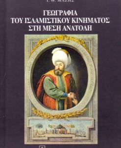 geografia-tou-islamistikou-kinimatos-sti-mesi-anatoli--mazis.jpg