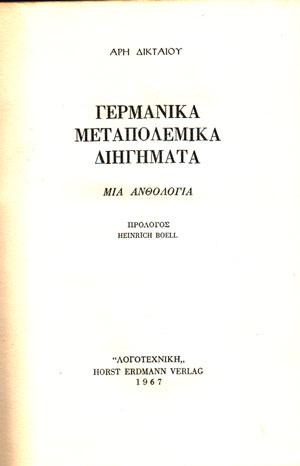 germanika-metapolemika
