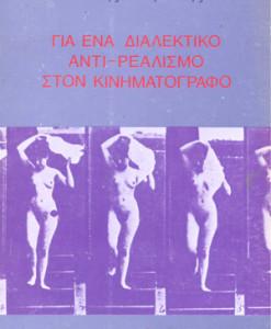 gia-ena-dialektiko-anti-realismo-ston-kinim--moraitis.jpg