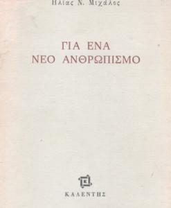 gia-ena-neo-antropismo.jpg