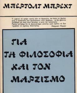 gia-ti-filosofia-kai-to-marxismo.jpg