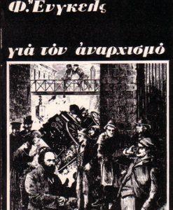 gia-ton-anarhismo---marx-engels.jpg