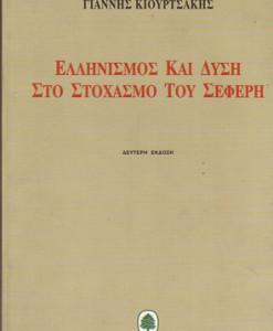 giannis-kiourtsakis-ellinismos-kai-dysi-sto-stoxasmo-tou-seferi.jpg