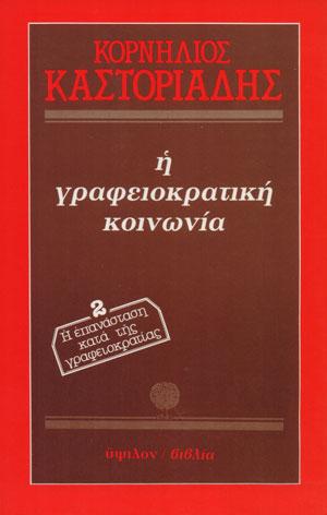 grafeiokrat5iki-koinonia-2