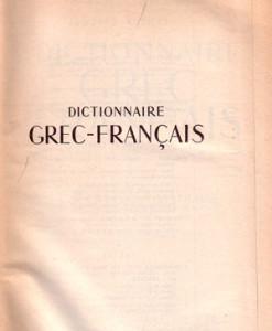 grec-francais.jpg
