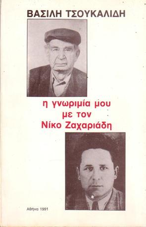 h-gnwrimia-mou-me-to-niko-zahariadi-tsoukalidis.jpg