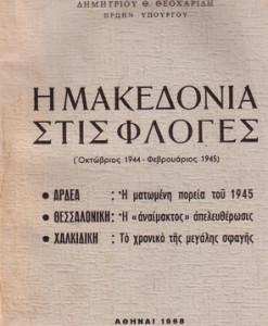h-makedonia-stis-floges--theoharidis.jpg