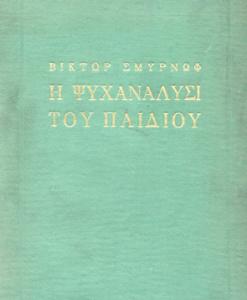 h-psuxanalusi-tou-paidiou.png