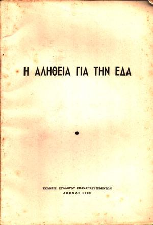 i-alitheia-gia-tin-eda
