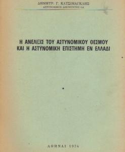 i-anelixi-tou-astinomkou-thesmou.jpg