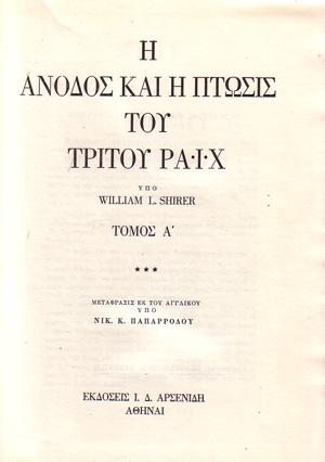 i-anodos-kai-ptosi-tou-tritou-raix.jpg