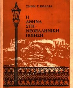 i-athina-sti-neoelliniki-poiisi