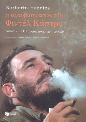 i-autobiografia-tou-fintel-kastro.png
