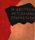 i-defteri-oktovriani