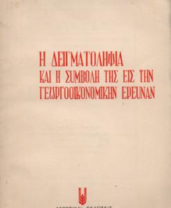 i-deigmatoleipsia-kai-i-simvoli-tis--markopoulos---ferentinos.jpg