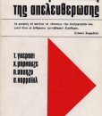 i-dialektiki-tis-apeleytherosis.jpg