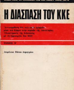 i-diaspasi-tou-KKE--epimeleia-dimitriou.jpg