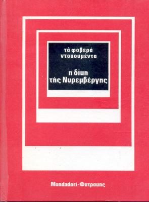 i-diki-tis-niremvergis–ta-fovera-documenta.jpg