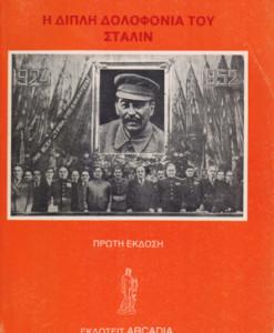 i-dipli-dolofonia-tou-stalin-vergidis