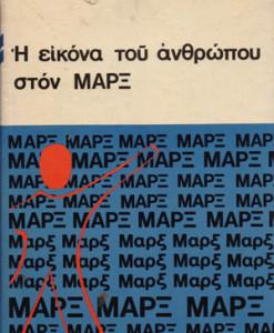 i-eikona-tou-antrhopou-ston-Marx--Fromm.jpg