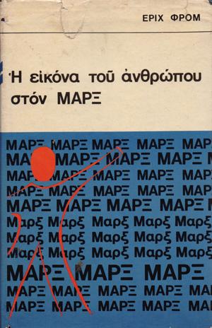 i-eikona-tou-antrhopou-ston-Marx–Fromm.jpg