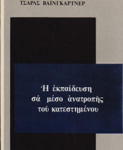 i-ekpaideusi-sa-meso-anatropis.jpg
