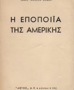 i-epopioia-tis-amerikis.jpg
