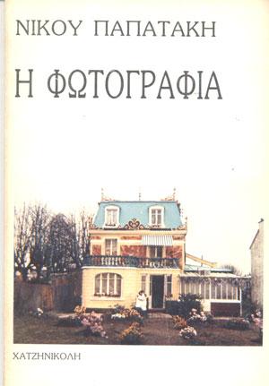 i-fotografia.jpg