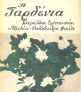 i-gardenia.jpg