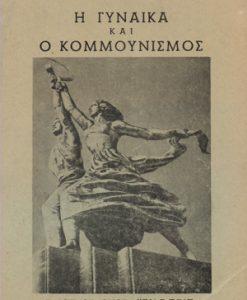 i-ginaika-kai-o-kommounismos.jpg