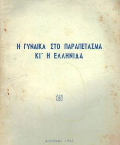 i-ginaika-sto-parapetasma.jpg