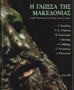 i-glossa-tis-makedonias.jpg