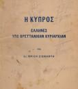 i-kipros.jpg