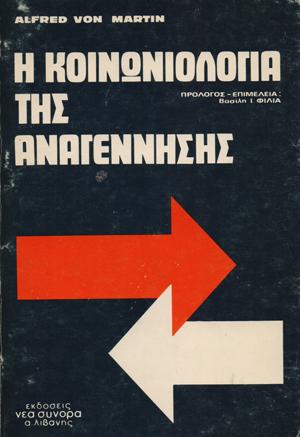 i-koinwniologia-tis-anagennisis.jpg