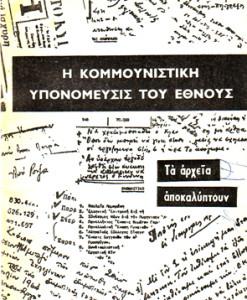 i-kommounistiki-iponomefsi-toy-ethnous--ta-arheia-apocaliptoun.jpg
