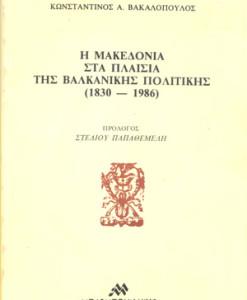i-makedonia-sta-plaisia-tis-valkanikis-polkitikis.jpg