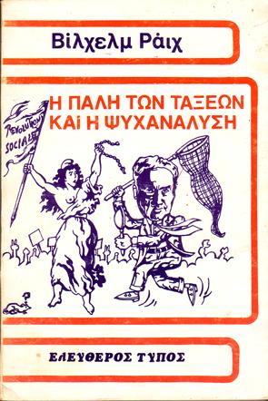 i-pali-ton-taxeon-kai-i-psihanalisi--reich.jpg